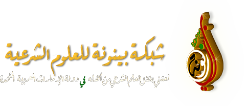وقفات قصيدة الموصلي المزعومة