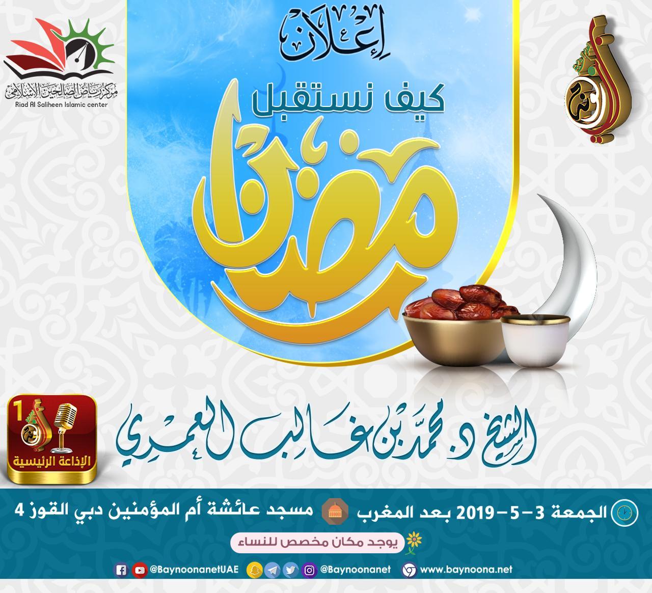 محاضرة بعنوان كيف نستقبل رمضان شبكة بينونة للعلوم الشرعية
