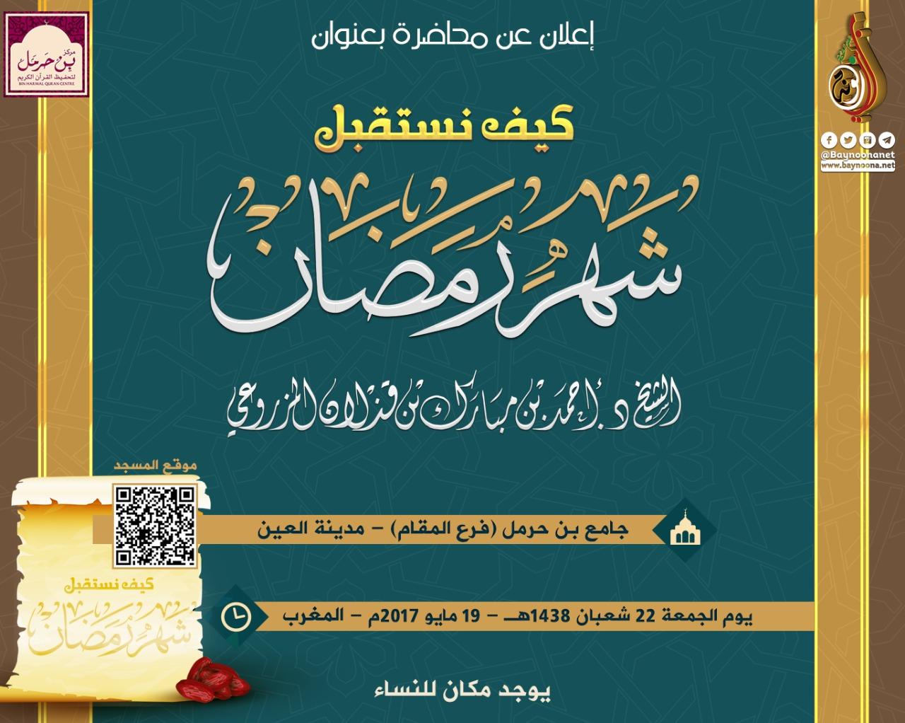 محاضرة بعنوان كيف نستقبل شهر رمضان شبكة بينونة للعلوم الشرعية