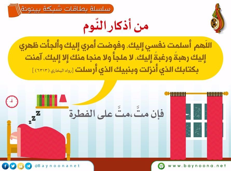 حصــــن المسلـم (ذكر الله) 123546456