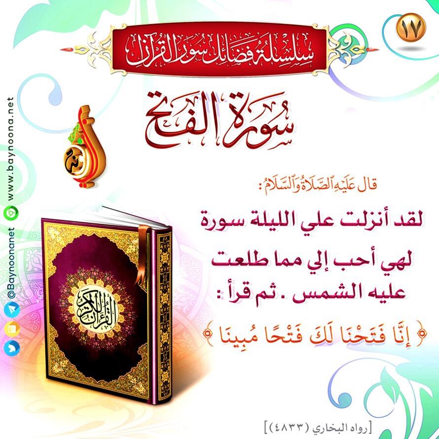 فضائل سور القرآن 16 سورة الفتح شبكة بينونة للعلوم الشرعية