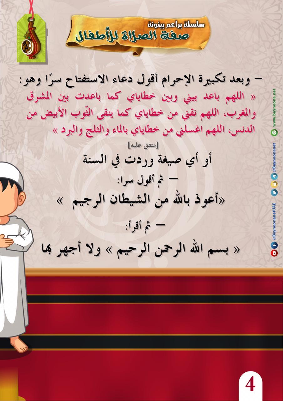 صفة الصلاة للأطفال 4 شبكة بينونة للعلوم الشرعية