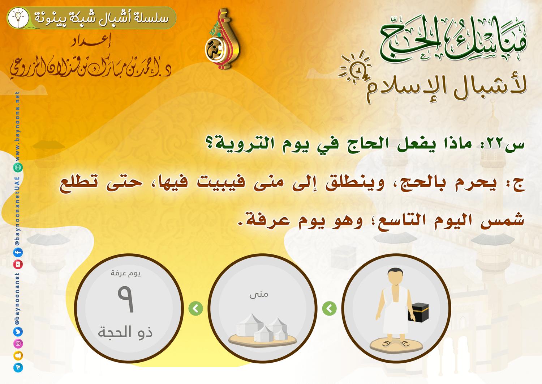 مناسك الحج لأشبال الإسلام - (س 22) ماذا يفعل الحاج في يوم التروية؟ | شبكة  بينونة للعلوم الشرعية