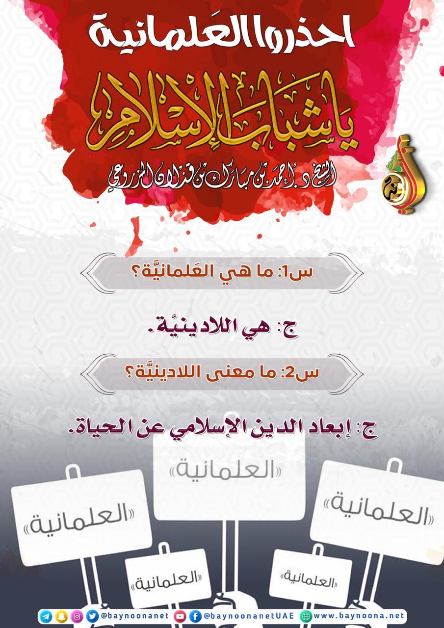 احذروا العلمانية يا شباب الإسلام س1 س2 شبكة بينونة للعلوم الشرعية