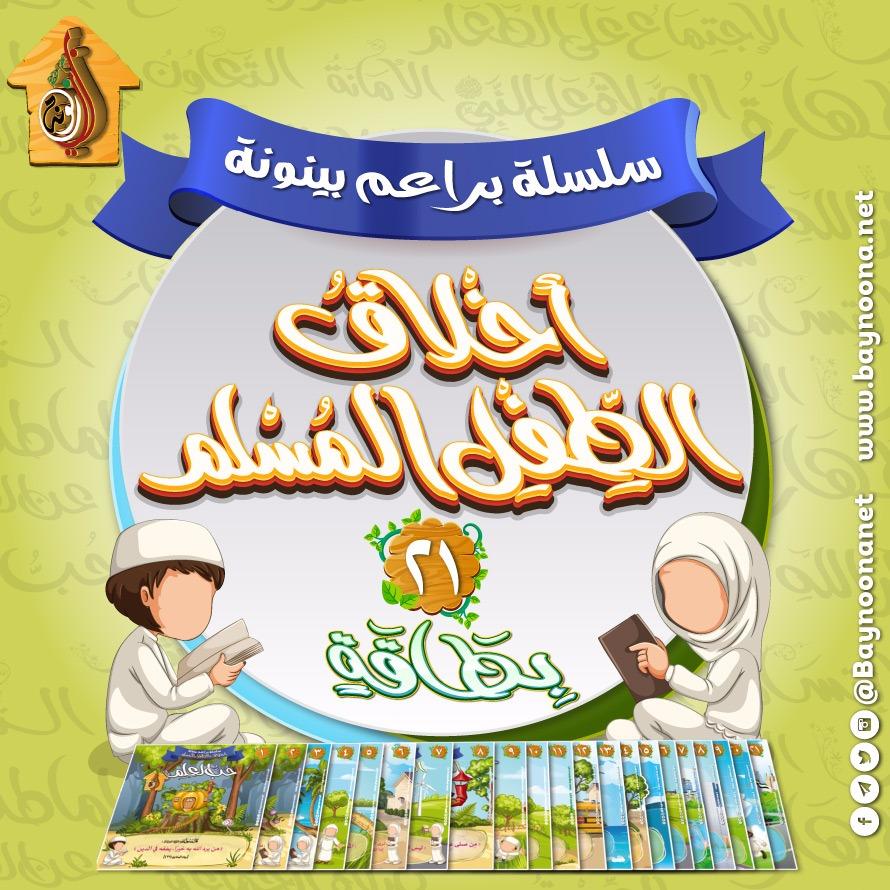 الآداب الإسلامية للطفل 6