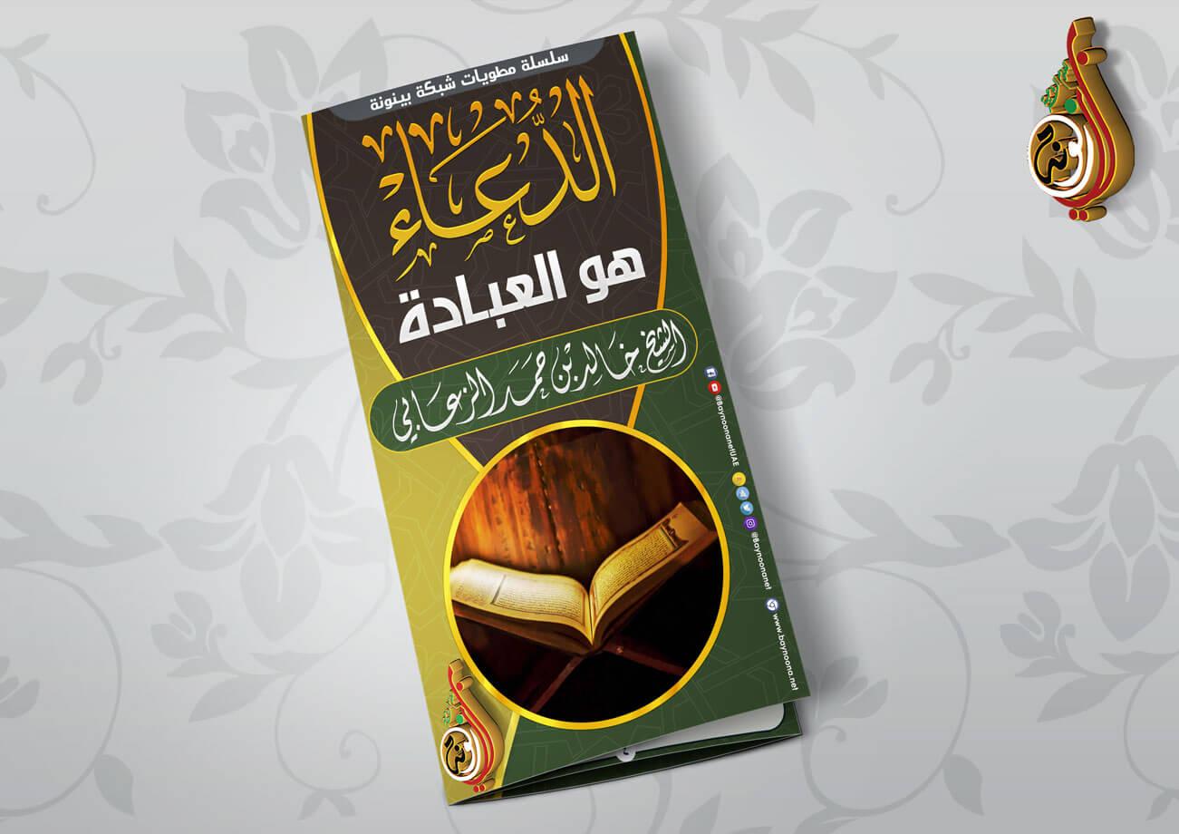 تحميل كتاب لا يرد القدر إلا الدعاء أسامة بن حسن شبندر pdf