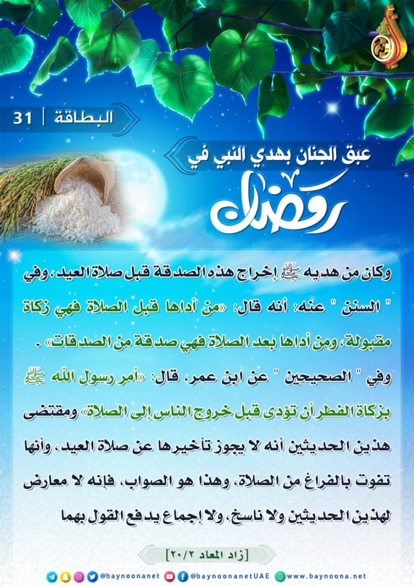 عبق الجنان بهدي النبي ﷺ في رمضان (31) .......... ............... Dfsnsdfsdh