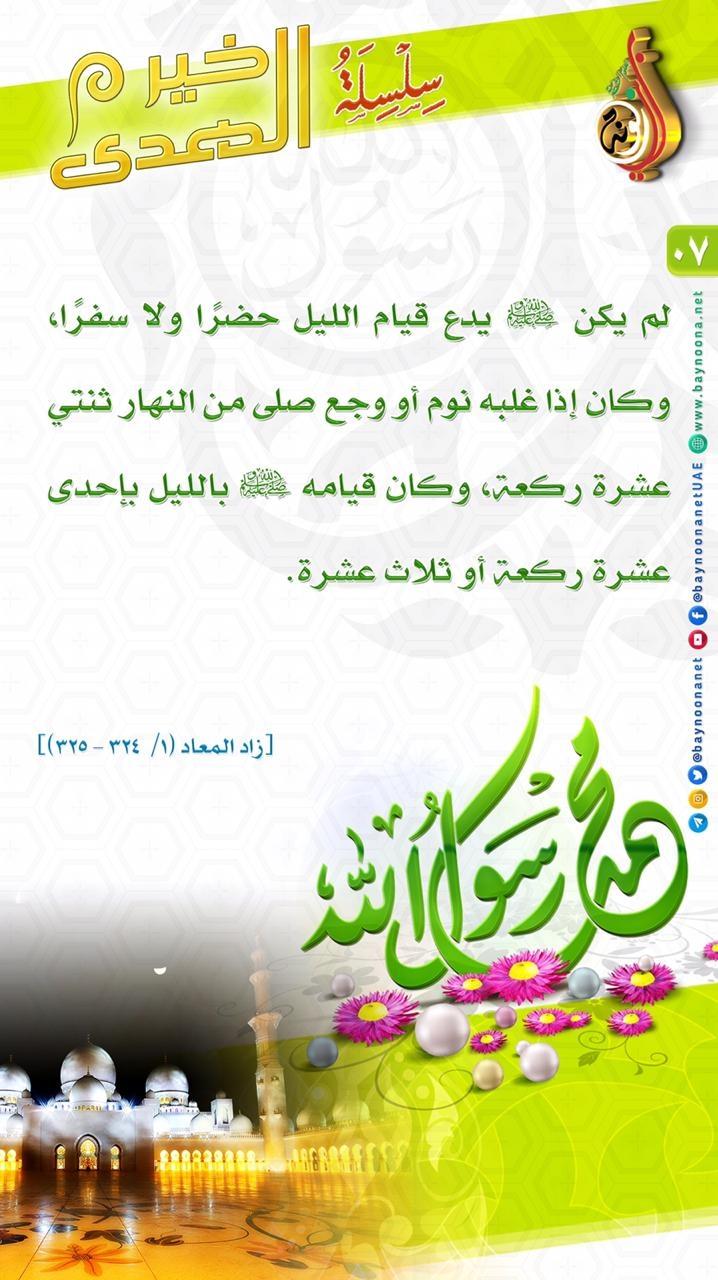 خير الهدى - (7) لم يكن ﷺ يدع قيام الليل حضرا ولا سفرا...  Dhfgsdfgsgdfbsdfgsgdf