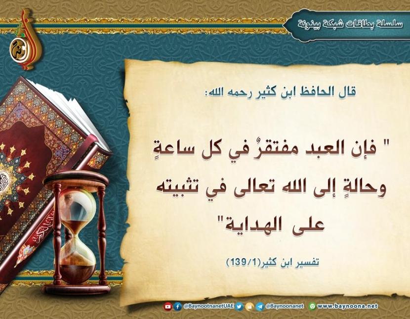فإن العبد مفتقر في كل ساعة وحالة إلى الله تعالى...   Gfhfghfghfgh