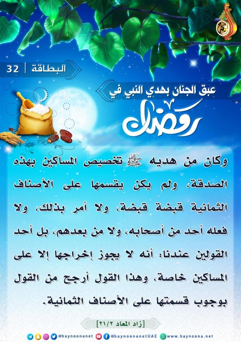 عبق الجنان بهدي النبي ﷺ في رمضان (32) ............... .............. Gsdnfshdfhsdfhsdhf