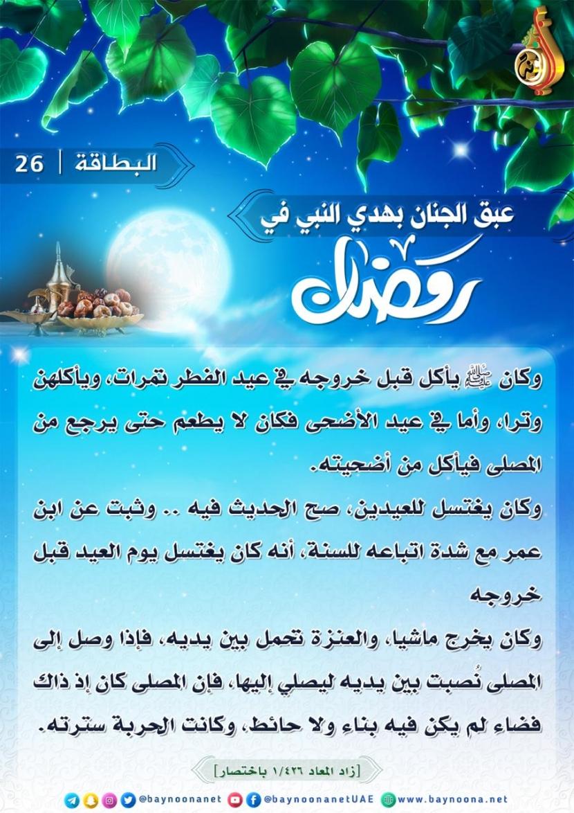 عبق الجنان بهدي النبي ﷺ في رمضان (26) .......... ............ .............. Hdfghdfhgdfngdjfgjdfghdfg