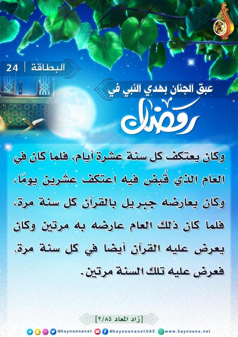 عبق الجنان بهدي النبي ﷺ في رمضان (24) ,,,,,,,,,, ........... ............ Hdfhshdfhshfhsdf