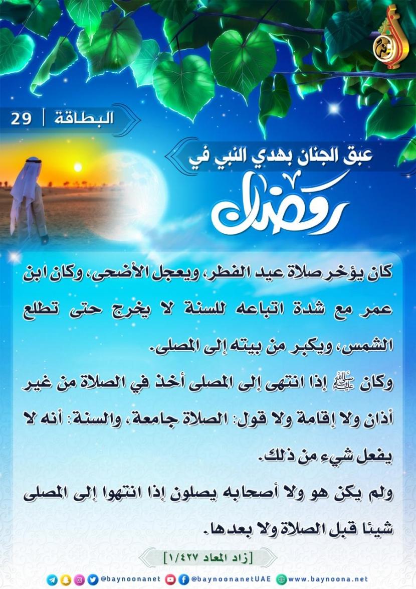 عبق الجنان بهدي النبي ﷺ في رمضان (29) ............ ............... .......... Hdfngdfhgdhfghdfg