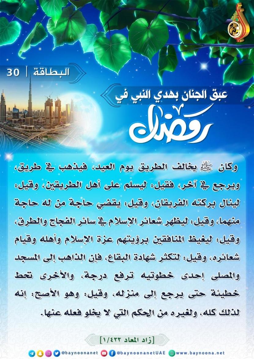 عبق الجنان بهدي النبي ﷺ في رمضان (30) ............ ...............  Hdfnhdfhgdfhdgdfgjd
