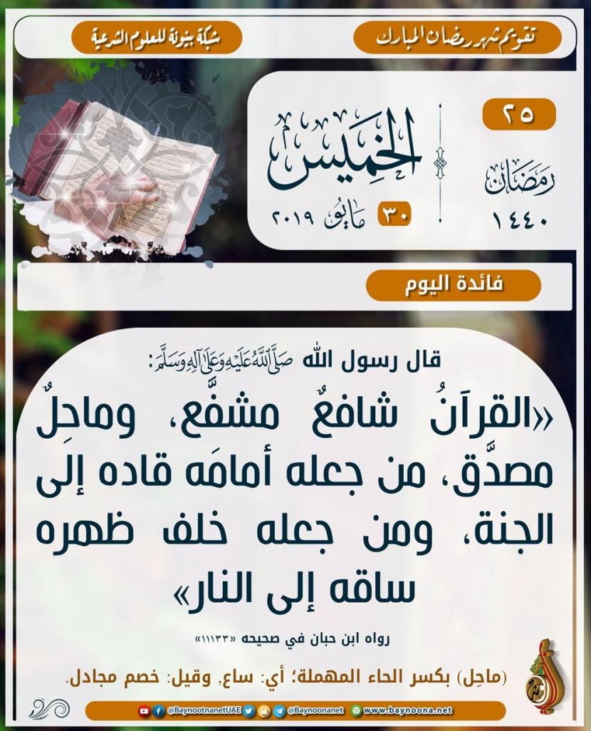 تقويم شهر رمضان المبارك (١٤٤٠هـ) - الخميس (25) رمضان  Hfndsfjgjfdgjdfg