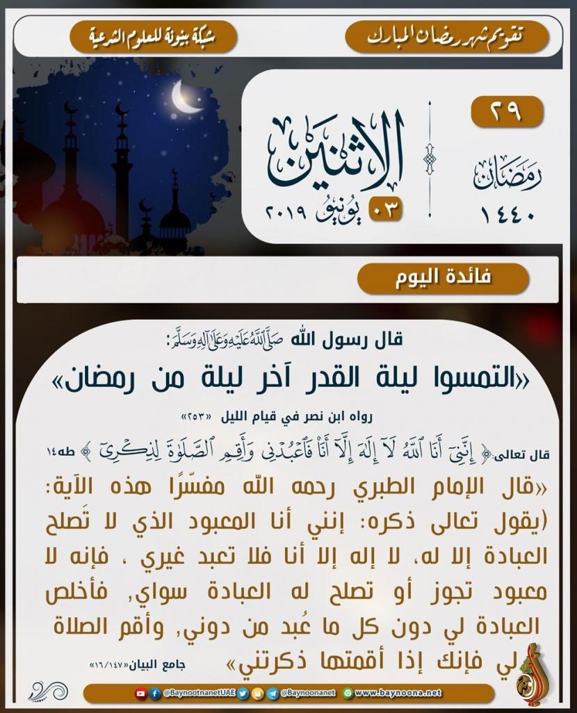 تقويم شهر رمضان المبارك (١٤٤٠هـ) - الإثنين (29) رمضان Hndfhsdhfhsdfsdkf