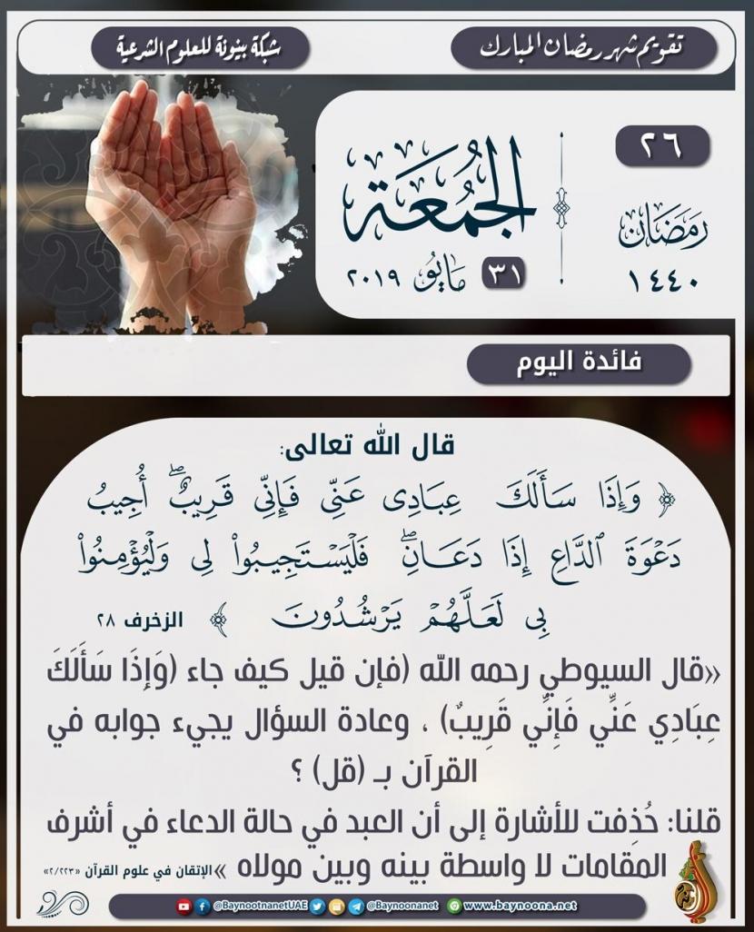 تقويم شهر رمضان المبارك (١٤٤٠هـ) - الجمعة (26) رمضان  Hndsfhhfsjdfjsdjf