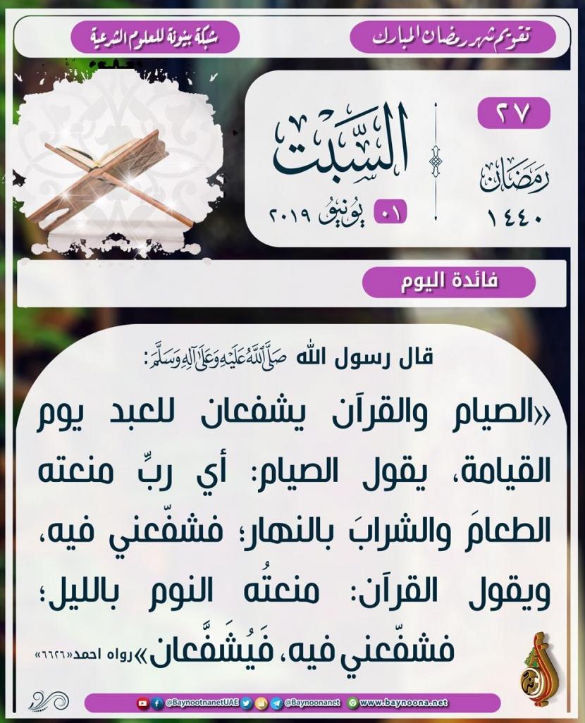 تقويم شهر رمضان المبارك (١٤٤٠هـ) - السبت (27) رمضان Hndsfhsdhfsjdfsdhf_0