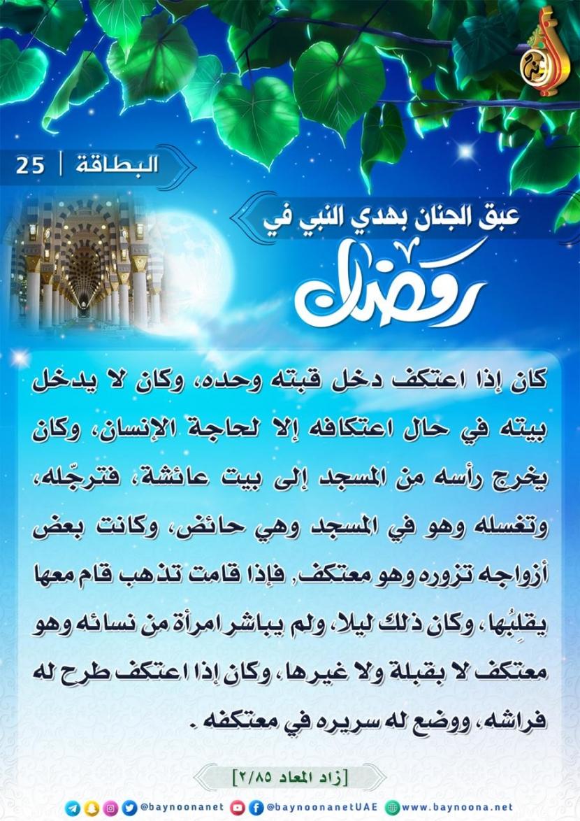 عبق الجنان بهدي النبي ﷺ في رمضان (25)............. ............... Hnfshdfhsdhfhsdfh