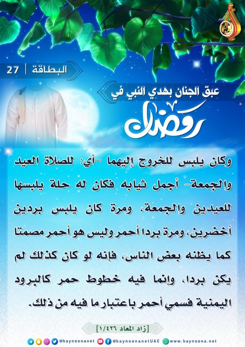 عبق الجنان بهدي النبي ﷺ في رمضان (27) .......... .............. ....... Hnsdfndsnfnsdfhdshfdsf