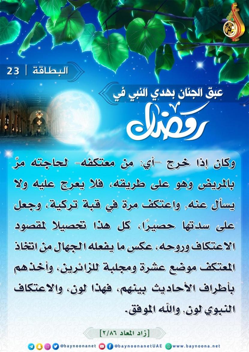 عبق الجنان بهدي النبي ﷺ في رمضان (23).......... ............. ......... Hsdfhsdhfhsdfnsdf