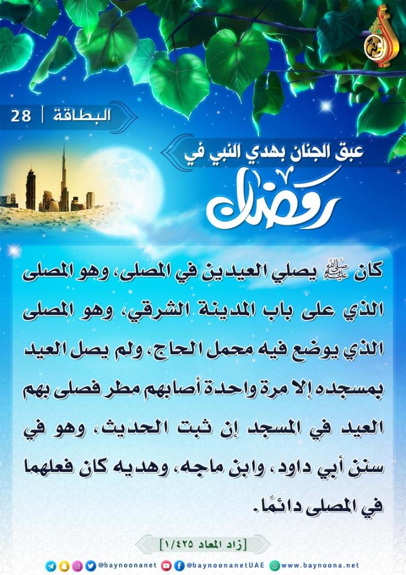 عبق الجنان بهدي النبي ﷺ في رمضان (28) ................ ............. ...... Hsnfhsdhfsjdfsdhfhsdfsdf