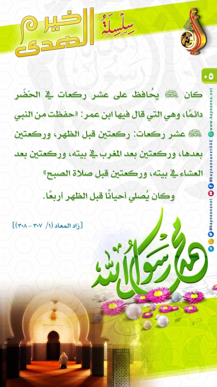 خير الهدى - (5) كان ﷺ يحافظ على عشر ركعات في الحظر دائما...  Jhdfhghddfgjdfjgjdfg