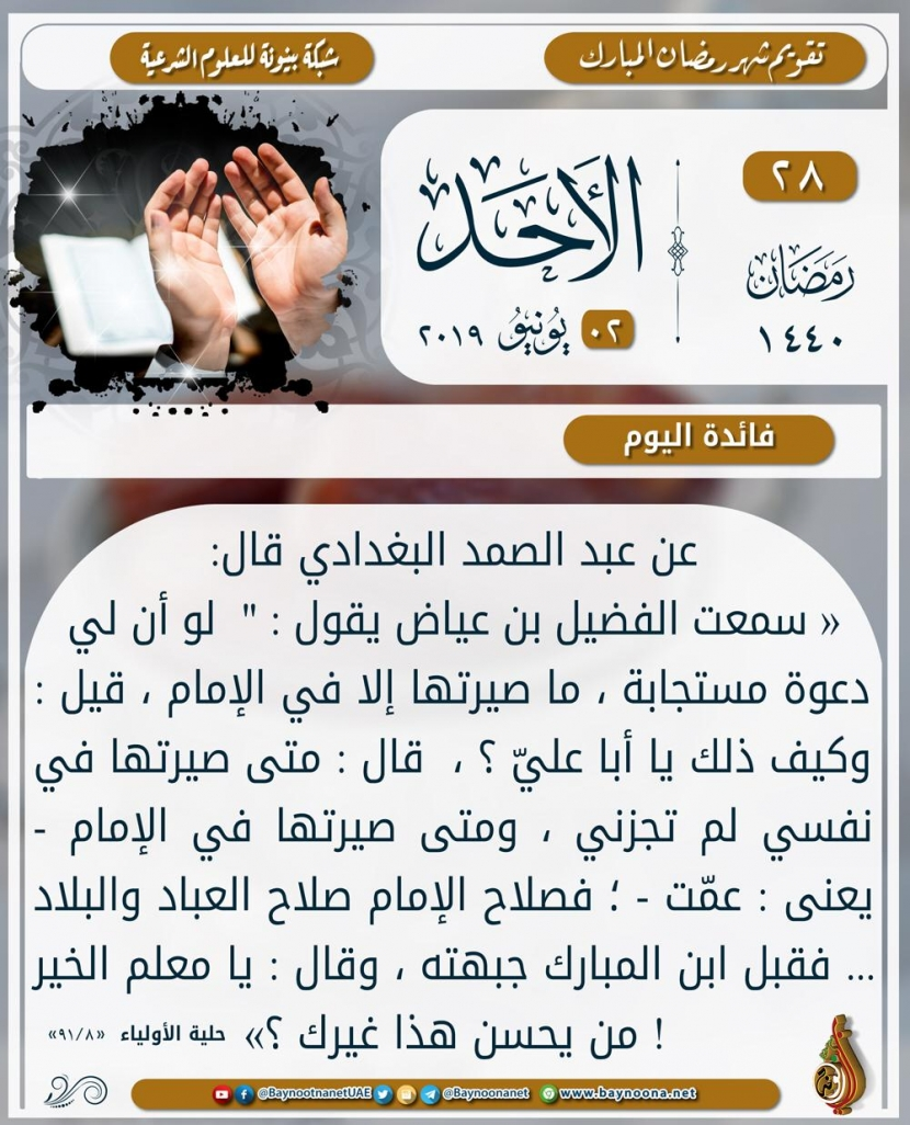تقويم شهر رمضان المبارك (١٤٤٠هـ) - الأحد (28) رمضان Sdfsdfsdfdjfhdfdjf