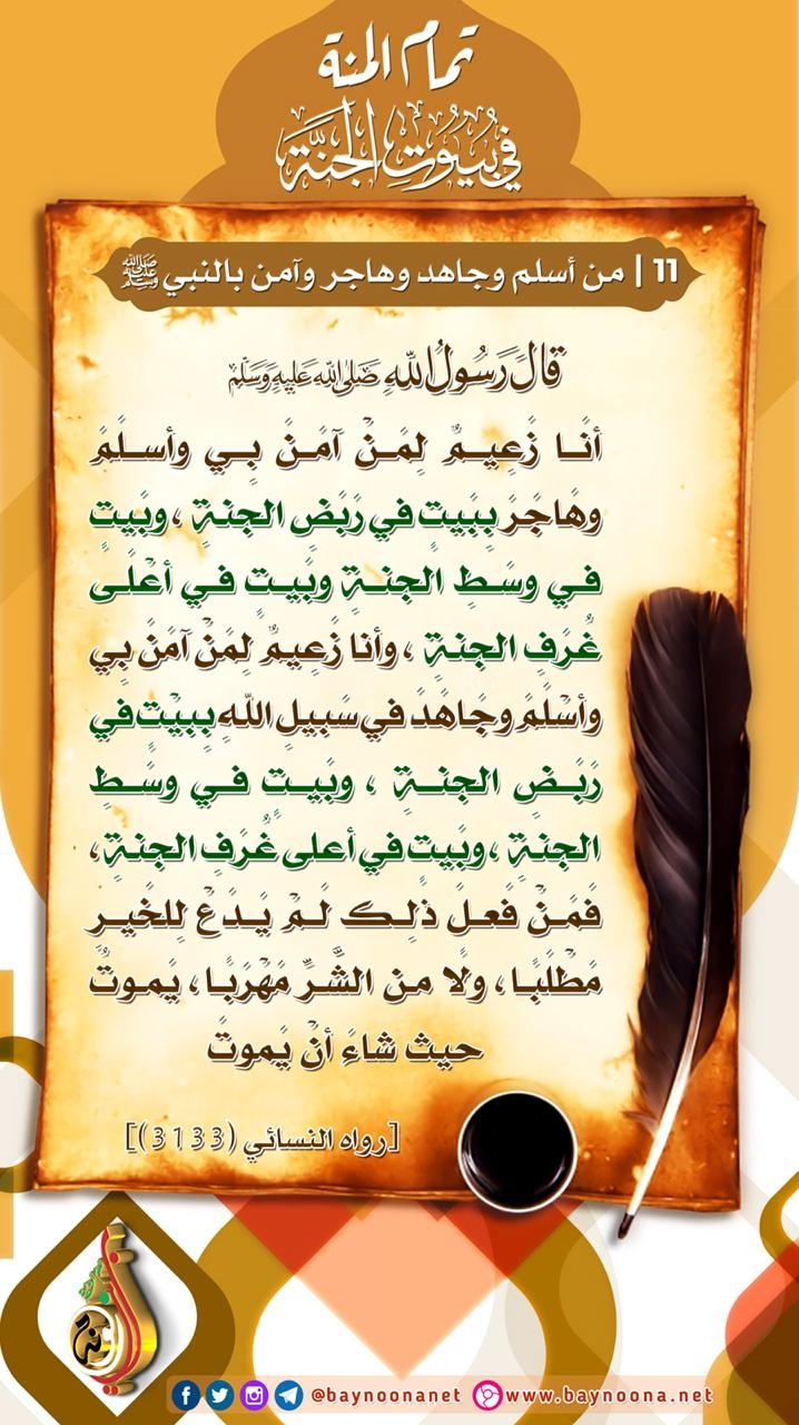 تمام المنة في بيوت الجنة - (11) من أسلم وجاهد وهاجر وآمن بالنبي ﷺ  Sdhffgdfbsdgfgsdfgsdbfsdbf