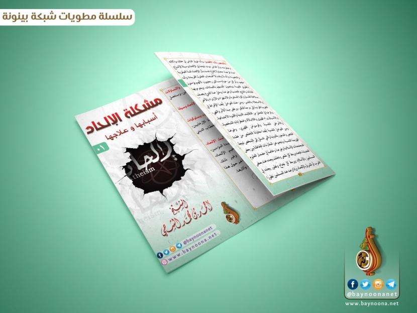brochure-moshkilat-al-ilhad-shk-ahmad-alshehe_001_cover